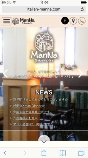 イタリアン グルメ「ManNa(マンナ)」様
