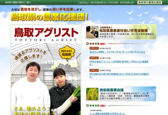 鳥取県農業農村担い手育成機構様、鳥取県農業会議様