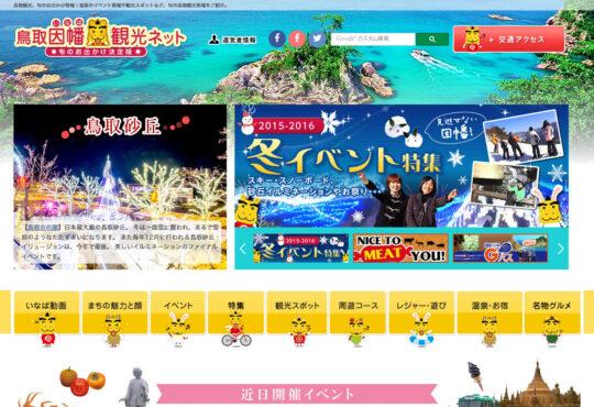 鳥取・因幡観光ネットワーク協議会様 サイトリニューアル