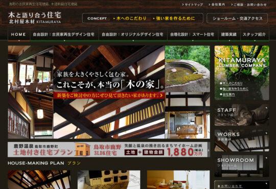 住宅建築会社「北村屋木材」様