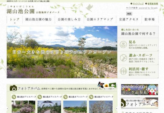 湖山池公園(鳥取グリーン)様