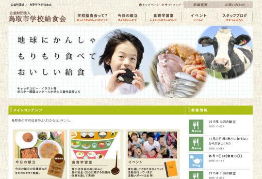 鳥取市学校給食会様