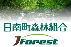 日南町森林組合様