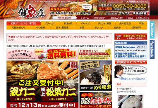 鮮魚通販「鮮魚屋」マルワフーズ渡辺水産様