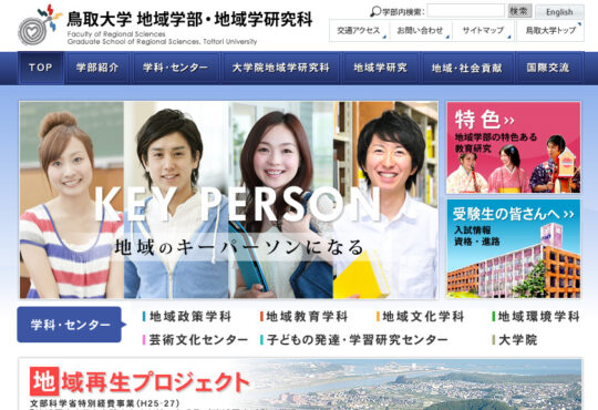 鳥取大学 地域学部・地域学研究科様