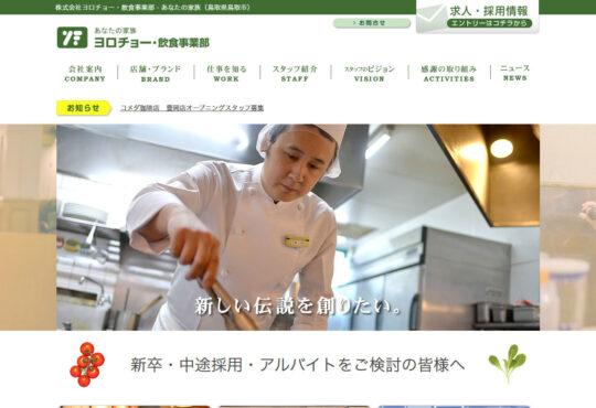 ヨロチョー・飲食事業部様 サイトリニューアル