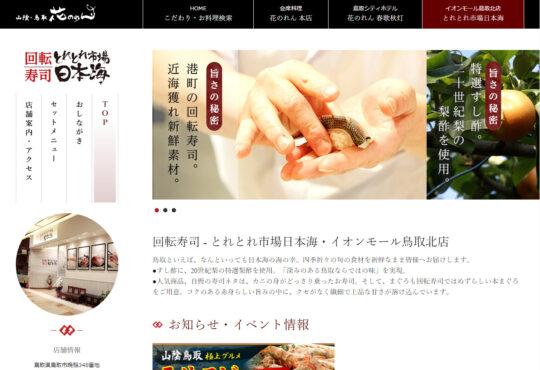 花のれん「回転寿司 とれとれ市場日本海」様 リニューアル
