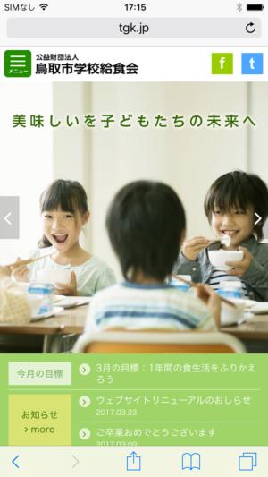 鳥取市学校給食会様 リニューアル