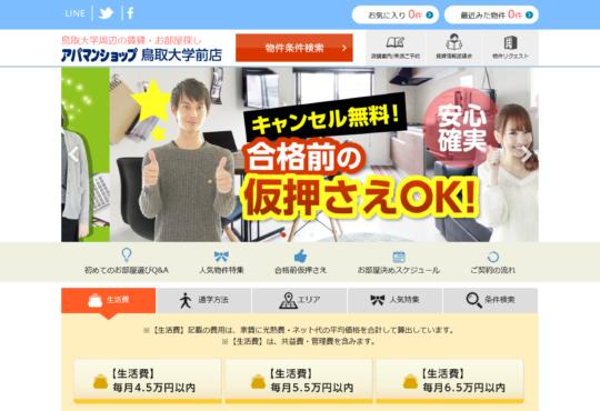 「鳥取大学周辺の賃貸・お部屋探しサイト」エステートセンター様