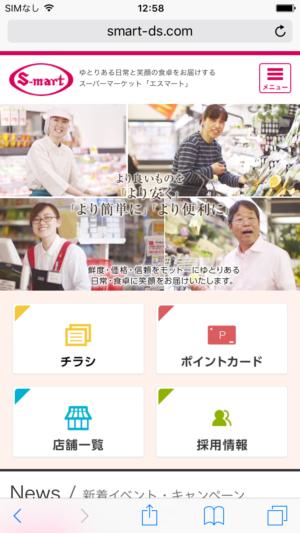 スーパーマーケット エスマート様