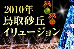 鳥取砂丘イリュージョン公式サイト(鳥取砂丘イルミネーション)様