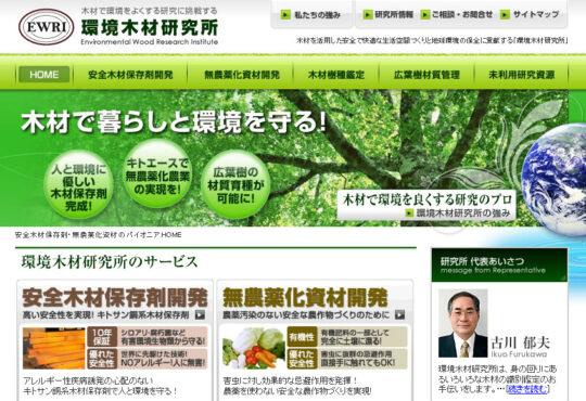 環境木材研究所様