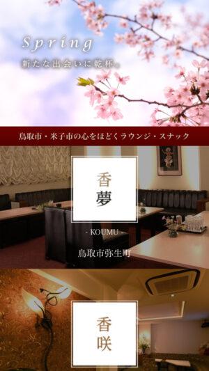 有限会社 香泉(ラウンジ香夢・香咲)様 リニューアル