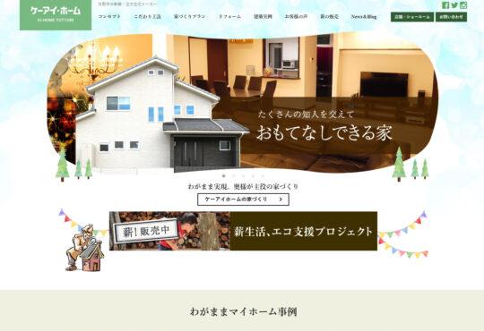 住宅建築会社「ケーアイホーム」様 リニューアル