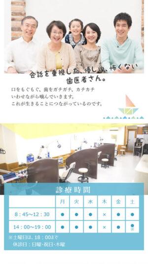 キシノ歯科医院様