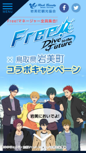 『Free!-Dive to the Future-』岩美町コラボキャンペーン