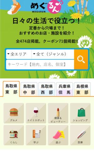 「めぐるん♪」新日本海新聞社様