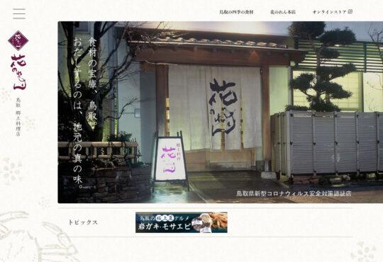 鳥取郷土料理店「花のれん」様