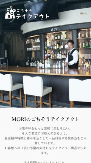 株式会社MORIZO様 MORIのごちそうテイクアウト